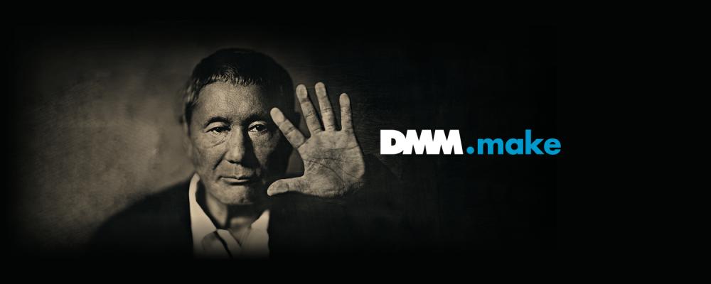 おすすめ3Dプリンター業者1:業界最大級の取扱素材数!DMM.Make